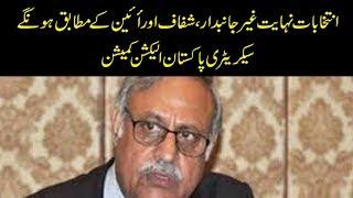 Secretary Election Commission Of Pakistan | babar yaqoob | Karachi Times