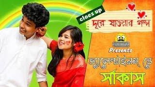 দূরে যাওয়ার গল্প | হৃদয় কাঁপানো শর্ট ফ্লিম | Bangla Love Short Flim | 2017