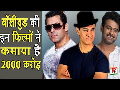 Xxx Mp4 Bollwood Movie List Of Highest Grossing In Worldwide Salman Khan Amir Khan Shahrukh Khan Prabhash 3gp Sex