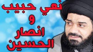 نعي حسيني حزين ليلة 6 محرم  بصوت السيد الصافي - عاشوراء الامام الحسين - شهر محرم