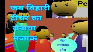 jab Bihari teacher ka majak banaya Part 1 | Double Entertainment