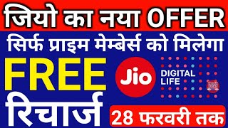 Jio New OFFER Only For Jio Prime Members  | Jio Prime Exclusive