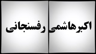 صداهای انقلاب: اکبر هاشمی رفسنجانی