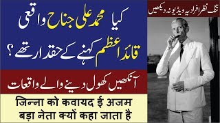 Some interesting facts about Quaid E Azam Muhammad Ali Jinnah