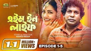 Bangla Drama Serial | Aim In Life | Epi 01 - 05 | Mosharraf Karim | Kusum Sikder | Challenger