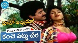 Hello Alludu Movie - Kanchi Pattu Cheera Video Song || Suman || Rambha || Raj Koti