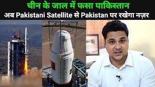 China launched So Called Pakistani Satellites PRSS-1 and PAKTES- 1A