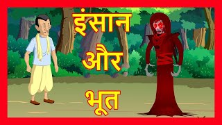 इंसान और भूत | Hindi Cartoon | Moral Story for Kids Entertainment | Hindi Kartun | Maha CartoonTV XD