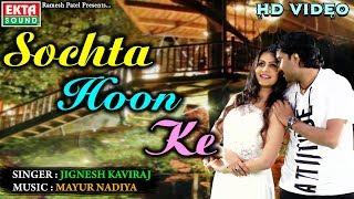 Sochta Hoon Ke || Jignesh Kaviraj || New Video Song