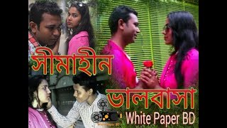 New Bangla Short Film