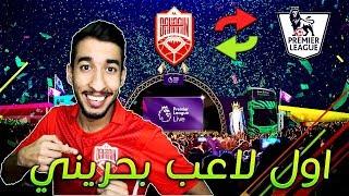 أول لاعب بحريني في الدوري الانجليزي! 🇧🇭🏆