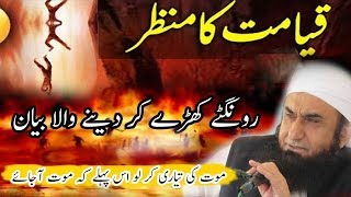 Qayamat Ka Manzar Best Emotional bayan by Maulana Tariq Jameel new bayan 2018