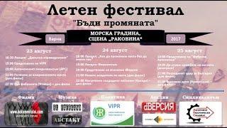 """Varna Summer Festival """"Be The Change"""" (Фестивал """"бъди промяната"""" 2017)"""