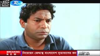 B.B.A জাল সার্টফিকেট দিয়ে চাকরির ইন্টারভিউ by Mosharraf Korim from Pera Bangla Natok