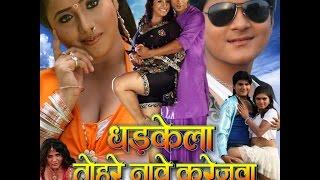 धड़केला तोहरे नामे करेजवा - Dharkela Tohare Nave Karejwa | Latest Bhojpuri Movie | 2014 Bhojpuri Film