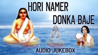 Bengali Shri Hari New Song   Hori Namer Donka Baje   Moni Mohon Das   AUDIO JUKEBOX   Nupur Music