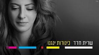שרית חדד - כינורות ינגנו - Sarit Hadad