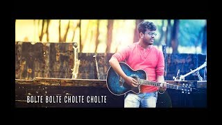 Bolte Bolte Cholte Cholte  cover IMRAN Official HD new bangla video song by Papan