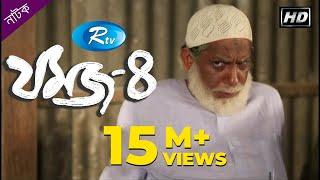Jomoj 4 | Musharraf Karim | Bangla Natok 2017 | Bangla Funny Drama | Rtv