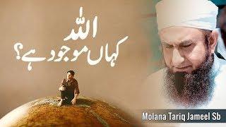 Molana Tariq Jameel New Bayan 29 August 2018 || Allah Kahan Hai