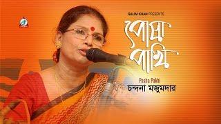 Poshapakhi - Chandana Majumder - Endubala - Full Video Song
