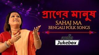 Praner Manush - Bengali Folk Songs - Audio Jukebox - Sahaj Ma Songs