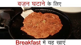 Healthy Breakfast Recipes for Weight Loss   Indian Vegetarian Low Fat Recipes to Lose Weight