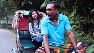 Facebook Rikshawala Bangla Short Film 2018 ft Badol, Mehek, Munna, Firoz, Rokon