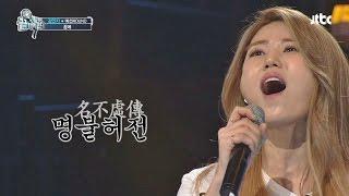 명불허전 김연지 '꿈에♬' 끝까지 간다 25회