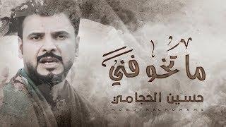 ماتخوفني I حسين الحجامي فيديو كليب 2018