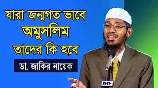 What will happen to those who are born non-Muslims? Dr. Jakir Naik (bangla)