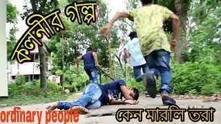 কলনীর গল্প | kolonir golpo । Bangla new Natok 2017 | Bangla Emotional Short Film | Ordinary People
