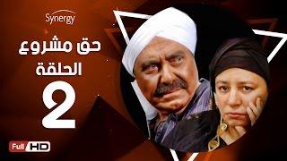 مسلسل حق مشروع - الحلقة 2 ( الثانية ) - بطولة عبلة كامل و حسين فهمي