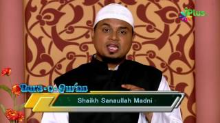 Surah Baqarah Short Tafseer Aayat 1-20 By Shaikh Sanaullah Madani - iPlus TV