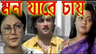 Man Jare Chai 2002 | Full Bengali Movie | Moon Moon Sen, Taposh Paul