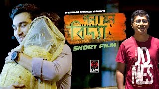 Polayon Biddya (পলায়ন বিদ্যা) Bangla Short Film | Jovan, Sabila, Shamim | New Short Film 2017