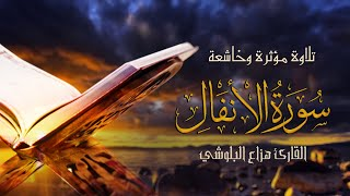 تلاوة مؤثرة وخاشعة من سورة الانفال | الشيخ هزاع البلوشي