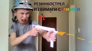 Как сделать автомат из бумаги которые стреляет