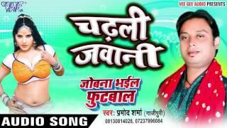 चढली जवानी - Jobna Bhail Football - Pramod Sharma