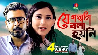 J GOLPOTA BOLA HOYNI | Afran Nisho | Mehazabien | Bangla New Natok | BanglaVision Drama | 2019