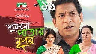 Shukno Patar Nupur | Episode 11 | Drama Serial | Mosharraf Karim | Urmila | Tanha | Channel i TV