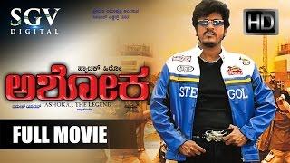 Kannada New Movies Full | Ashoka Kannada Full Movie | Shivarajkumar, Sunitha Varma | Ramesh Yadav