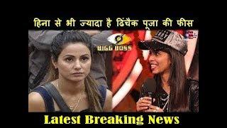 Bigg boss 11: Hina Khan से भी ज्यादा है Dhinchak Pooja की फीस ?