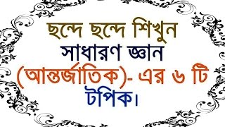 Five Exclusive Short Techniques of International General Knowledge Bangla for Competitive Exam