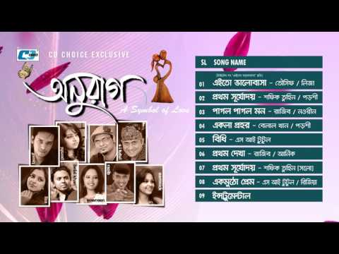 Anurag   Shafiq Tuhin, S.I Tutul, Tausif, Porshi & Belal Khan   Audio Jukebox   Bangla New Songs