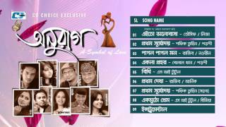 Anurag | Shafiq Tuhin, S.I Tutul, Tausif, Porshi & Belal Khan | Audio Jukebox | Bangla New Songs