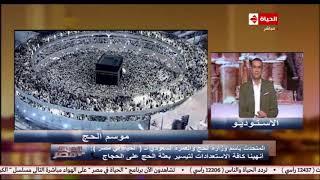 الحياة في مصر | متحدث وزارة الحج والعمرة السعودية يتحدث عن الاستعدادات لاستقبال ضيوف الرحمن