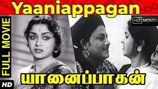 Yaaniappagan | Full Tamil Movie | Udayakumar, Saroja Devi | S7 Tamil Tv