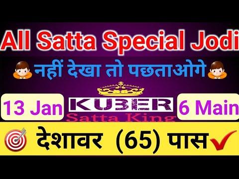 Xxx Mp4 Satta King Gali Disawar 13 January 2018 Kubersattaking Delhi Desawar Sattagame Gali Gazi Fari Fix 3gp Sex