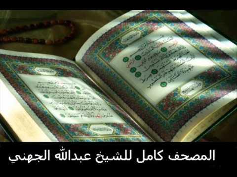 سورة ال عمران .. عبدالله الجهني .. Abdullah Al-Juhani Surat Al'Imran
